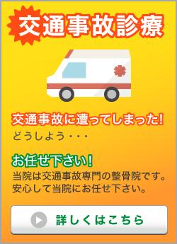 交通事故診療